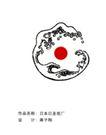 日用品0064,日用品,华文设计年鉴-形象卷,