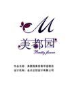 服饰美容0041,服饰美容,华文设计年鉴-形象卷,美都园 蝴蝶 美容美甲连锁机构