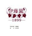 服饰美容0050,服饰美容,华文设计年鉴-形象卷,伊藤园 1899 上世纪