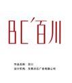 服饰美容0084,服饰美容,华文设计年鉴-形象卷,字母 红色 百川