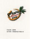 饮食0118,饮食,华文设计年鉴-形象卷,商标 菠萝啤酒