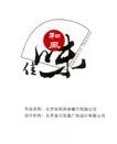 饮食0119,饮食,华文设计年鉴-形象卷,扇子