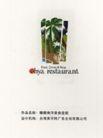 饮食0125,饮食,华文设计年鉴-形象卷,