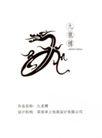 饮食0132,饮食,华文设计年鉴-形象卷,龙形  九龙尊  造型