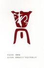 饮食0135,饮食,华文设计年鉴-形象卷,酒杯  饮食  形象卷