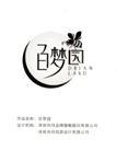 饮食0136,饮食,华文设计年鉴-形象卷,百梦园   蜜蜂  文字