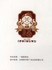 饮食0142,饮食,华文设计年鉴-形象卷,