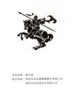 饮食0151,饮食,华文设计年鉴-形象卷,
