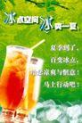 冷饮店内招贴,POP海报模板一,商业广告模板,冰点空间 冰爽一夏 刨冰 吸管 混合 清凉