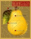 冷饮店开业预告招贴延展2,POP海报模板一,商业广告模板,梨子  叶子 橙黄 熟透 热卖