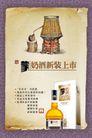 奶酒终端形象招贴,POP海报模板一,商业广告模板,蒙奶酒  新品 压榨 挤出 装着 罐子