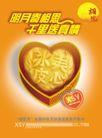 月饼,POP海报模板一,商业广告模板,相思 月饼 真情 心形 中秋节