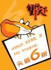 海鲜酒家店内促销挂旗,POP海报模板一,商业广告模板,蟹行天下 螃蟹 个大 夹着 优惠 活动