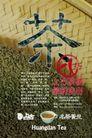 茶馆店内招贴,POP海报模板一,商业广告模板,茶道 折价 茶楼