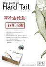 速冻鱼肉招贴延展1,POP海报模板一,商业广告模板,温度 Hard 海鲜