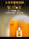 酒_新品上市,POP海报模板一,商业广告模板,蒙奶酒 七百年 十一月上市