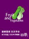 高级购物中心精品厌战延展2,POP海报模板一,商业广告模板,Fruit 丝瓜 四季购物
