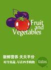 高级购物中心精品延展1,POP海报模板一,商业广告模板,营养 茄子 柿子