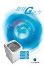 洗衣机品牌形象海报,POP海报模板七,商业广告模板,旋转G动力 漩涡 色彩 混合 电器