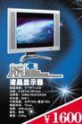 液晶显示器推介,POP海报模板七,商业广告模板,蓝星 液晶显示器 电脑 售价 宇宙 清晰 星光