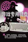 游戏机砖用键盘,POP海报模板七,商业广告模板,游戏 专用 键盘 质量 保证