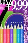 铅笔产品海报,POP海报模板七,商业广告模板,铅笔  七色 颜色 彩虹色 售价 打折 销售地点