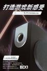 音箱设备推介,POP海报模板七,商业广告模板,音响  声道  清晰 质量 外观