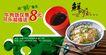 快餐厅精品菜肴推介,POP海报模板三,商业广告模板,鲜屋快餐店 外卖 配套 口味 品种 售价