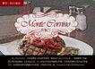 意式餐厅餐具垫纸延展1,POP海报模板三,商业广告模板,肉品 蔬菜 水果 搭配 营养 充沛
