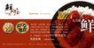 日式快餐节令菜品推介,POP海报模板三,商业广告模板,盖浇饭  抢购 宣传 手段 盈利