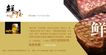 日式快餐节令菜品推介延展2,POP海报模板三,商业广告模板,烧烤 鲜啤  配合 美味 营养 活动 期间