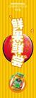 水果罐头新品上市,POP海报模板三,商业广告模板,鲜果鲜尝 罐头 水果 腌制  保持