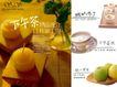 酒店下午茶精品菜肴推介,POP海报模板三,商业广告模板,下午茶 花茶 布丁