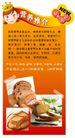 面包产品卖场内挂旗,POP海报模板三,商业广告模板,营养 介绍 款式