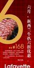 高级法国餐厅折扣菜品,POP海报模板三,商业广告模板,六月 新西兰牛扒 优惠