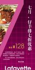 高级法国餐厅折扣菜品延展1,POP海报模板三,商业广告模板,七月 七折 现价