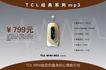 品牌MP3形象海报,POP海报模板九,商业广告模板,TCL MP3  经典造型 坠子 简介