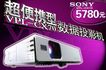 投影机产品推介,POP海报模板九,商业广告模板,索尼 投影机 方便 携带 紫色  型号