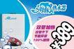 热水器产品形象海报,POP海报模板九,商业广告模板,海豚热水器  环保 双管 水珠 引用
