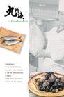 日式料理餐具垫纸,POP海报模板二,商业广告模板,旭明楼 海鲜水产品 新鲜 厨师 提起 庞大