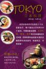 日本料理促销招贴,POP海报模板二,商业广告模板,日本料理 清酒 烧烤 串烧 活动