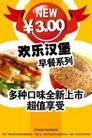 汉堡_新品上市促销,POP海报模板二,商业广告模板,欢乐汉堡  系列 产品 早餐 享受
