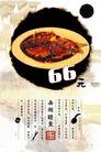 浙菜餐馆精品菜肴推介,POP海报模板二,商业广告模板,西湖醋鱼 佐料 鲜鱼  成品 展示 菜谱