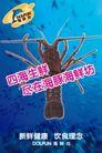 海鲜酒家店内招贴,POP海报模板二,商业广告模板,海鲜坊 龙虾 大个  海洋 生物 鱼群 深蓝