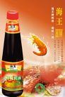 蚝油招贴,POP海报模板二,商业广告模板,海王牌 蚝油  调味 保鲜  瓶子 龙虾 蜷着