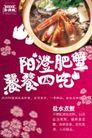 蟹宴香满楼,POP海报模板二,商业广告模板,阳澄肥蟹  色香味  方法 烹饪 火候 花案