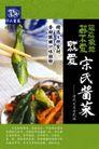 酱菜推介海报,POP海报模板二,商业广告模板,宋氏酱菜  蔬菜 主料 口味 独特  创新