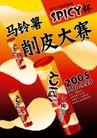 马铃薯削皮大赛,POP海报模板二,商业广告模板,马铃薯  削皮大赛 比赛 薯片 炸 金黄  营养