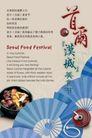 高档酒店韩式美食节,POP海报模板二,商业广告模板,汉城 美食节 菜式