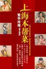 高级上海菜馆美食节1,POP海报模板二,商业广告模板,上海菜 音乐 海报